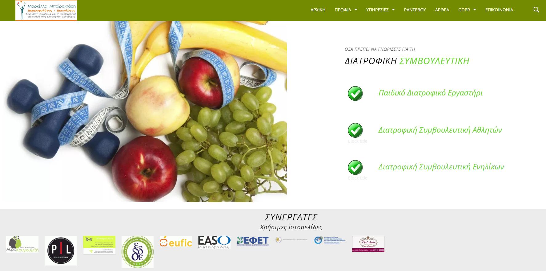 Υγιεινό και λαχταριστό Web Design στη νέα Ιστοσελίδα diatrofimou.eu από τη VisionCA
