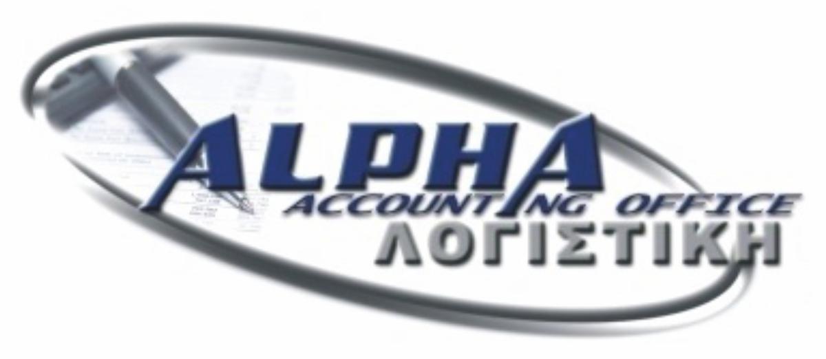 AlphaLogistiki