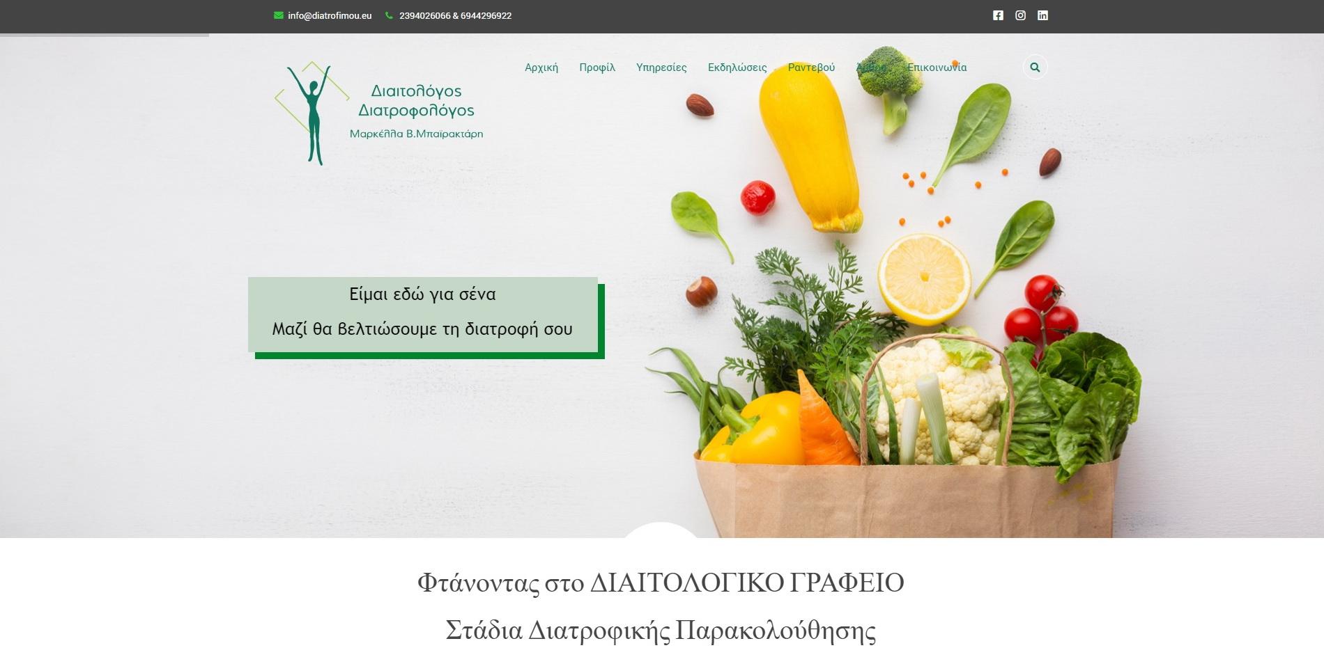 Νέο και Ανανεωμένο Web Design στην Ιστοσελίδα diatrofimou.eu από τη VisionCA