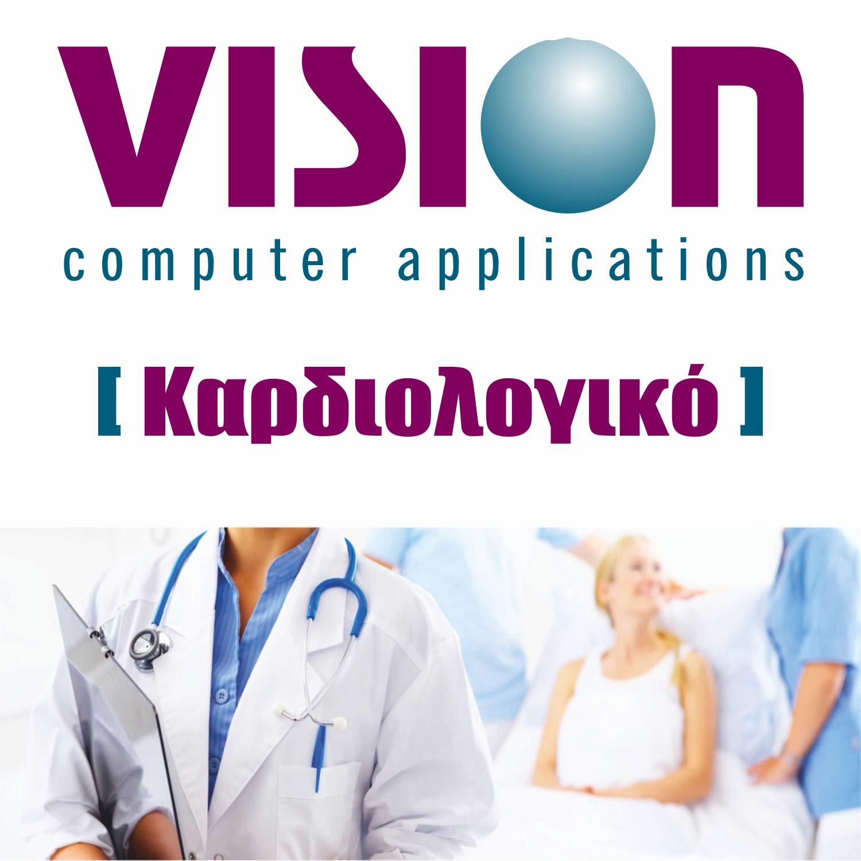 Vision Καρδιολογικό