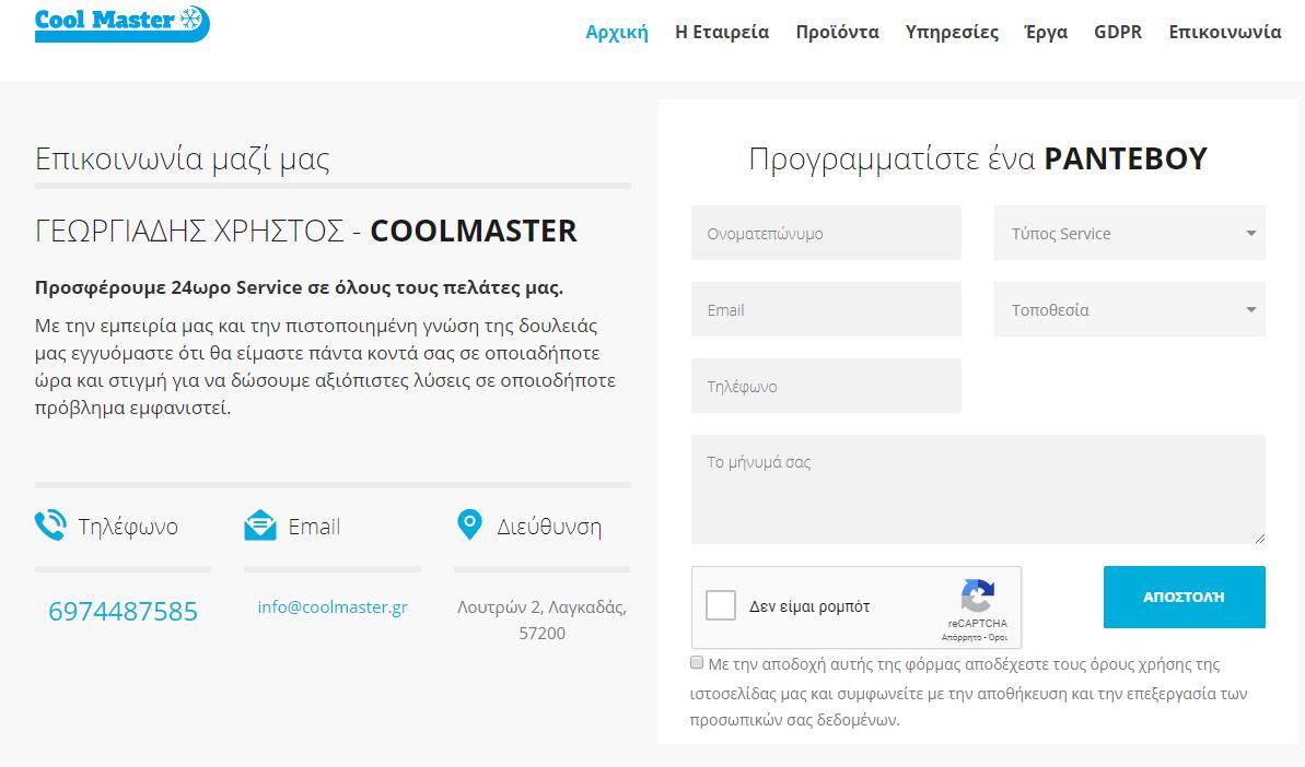 coolmaster.gr