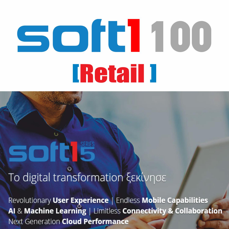 Soft1 Retail Pro | Εντατική Λιανική