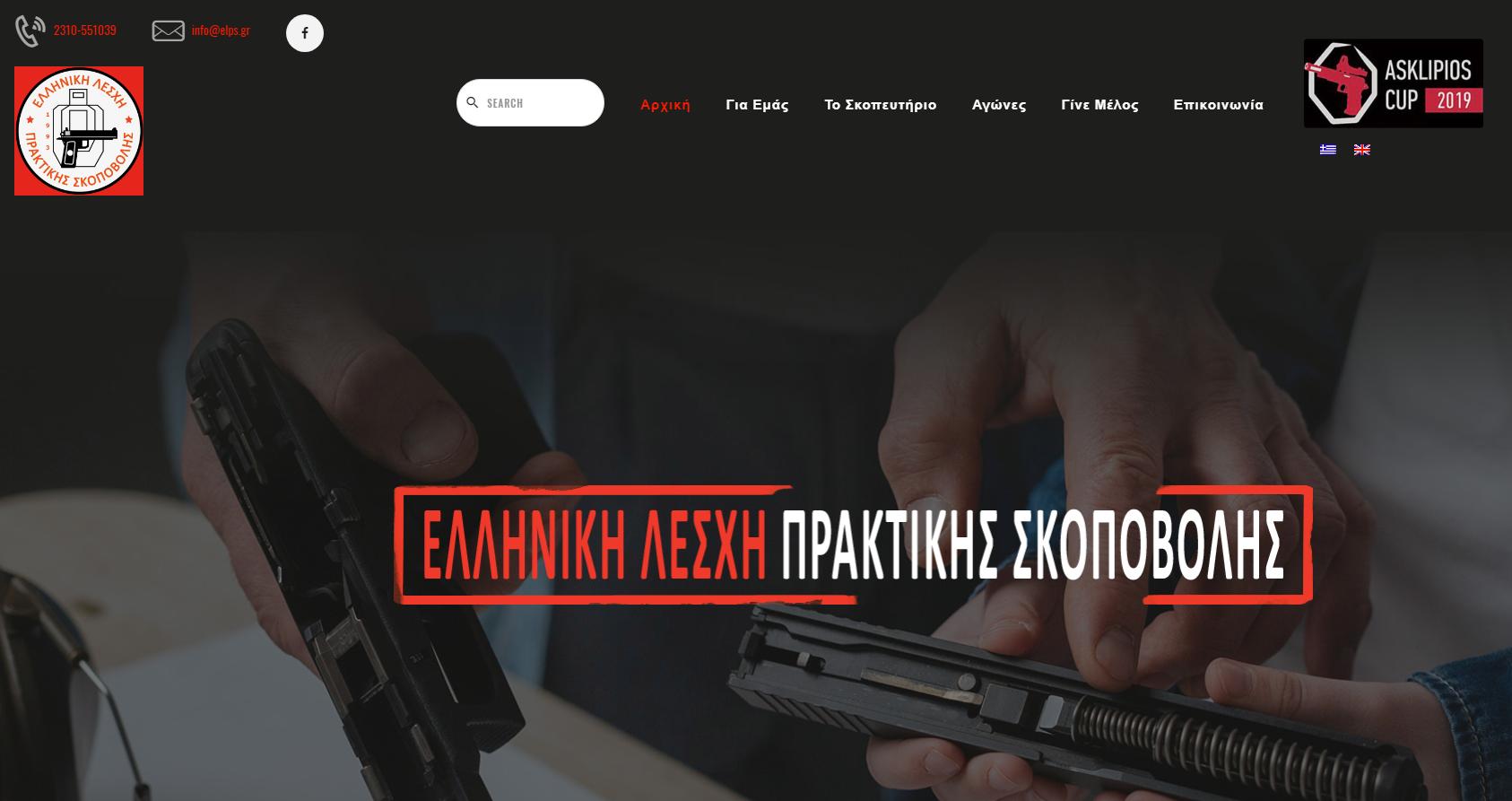 elps.gr – Νέα Ιστοσελίδα για την Ελληνική Λέσχη Πρακτικής Σκοποβολής από τη VisionCA