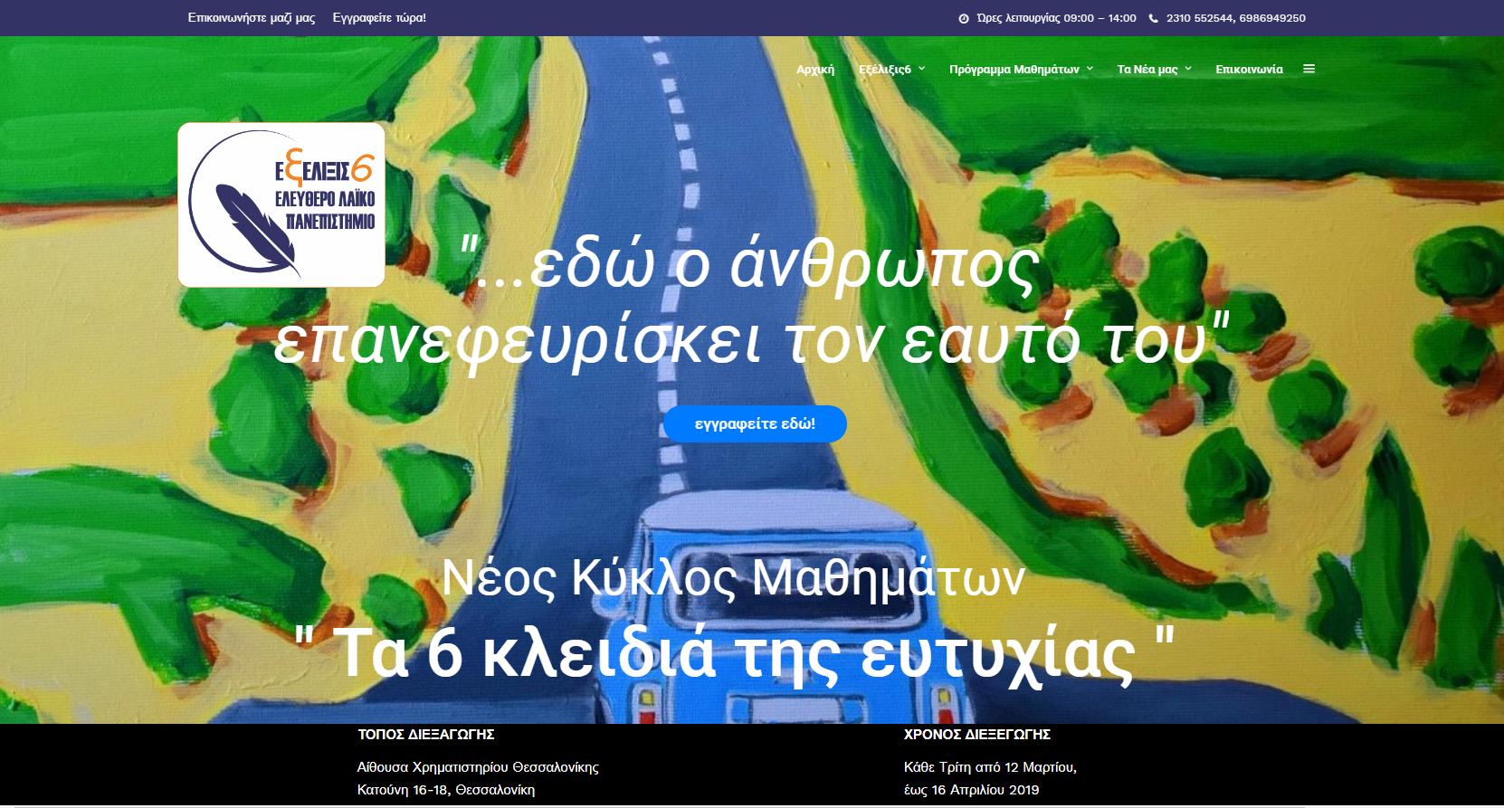 exelixis6.gr – Νέα Ιστοσελίδα στο χώρο της δια βίου μάθησης από τη VisionCA