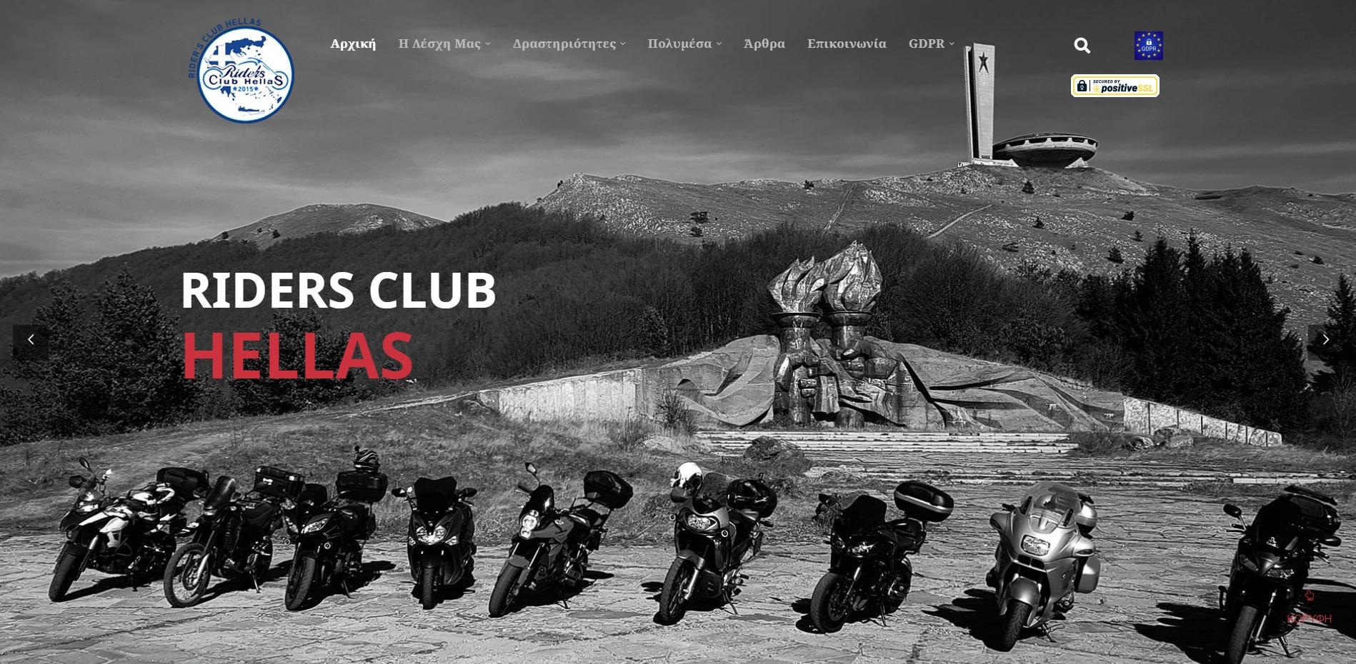 ridersclubhellas.gr – Νέα Ιστοσελίδα στο χώρο λέσχης μοτοσυκλέτας από τη VisionCA