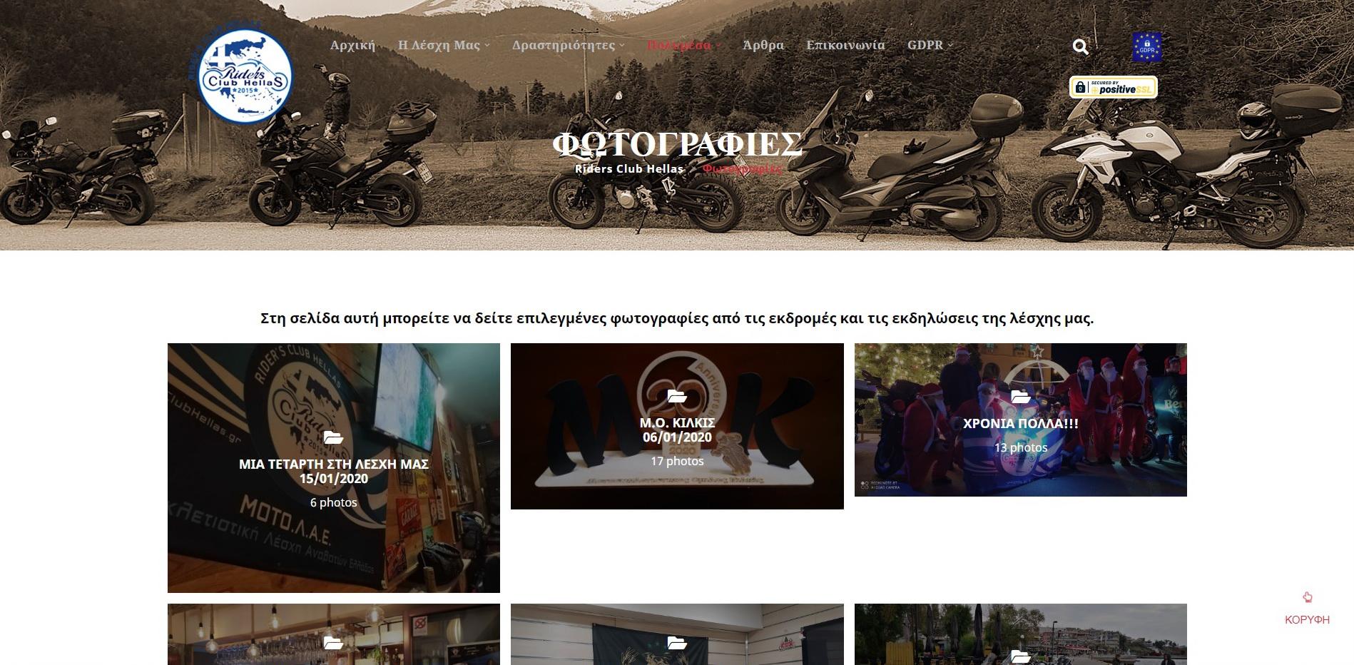 ridersclubhellas.gr