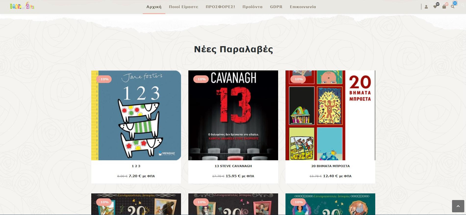 booksandgifts.gr