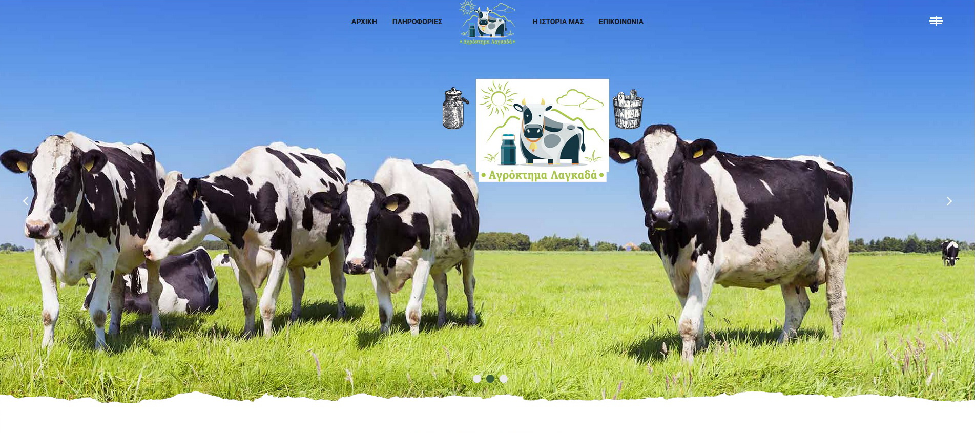 agroktimalagada.gr – Νέα Ιστοσελίδα παρουσίασης φάρμας από τη VisionCA